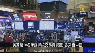 美凍結18名涉嫌操縱交易員資產 多來自中國|寰宇掃描