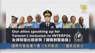 國際刑警組織大會 6友邦執言、11國致函挺台|台灣速速看