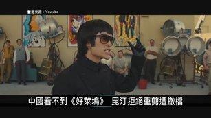 中國看不到《好萊塢》 昆汀拒絕重剪遭撤檔|中國一分鐘