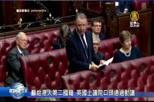 籲給港人第二國籍 英國上議院口頭通過動議