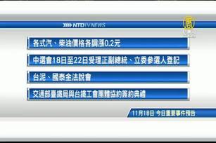 11月18日 台灣重要活動預告