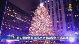紐約聖誕傳統 點亮洛克菲勒聖誕樹 民眾歡慶