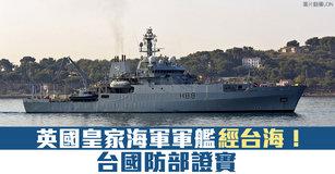 英國皇家海軍軍艦經台海!台國防部證實│台灣速速看|台灣速速看