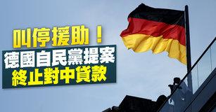 叫停援助!德國自民黨提案:終止對中貸款|寰宇掃描