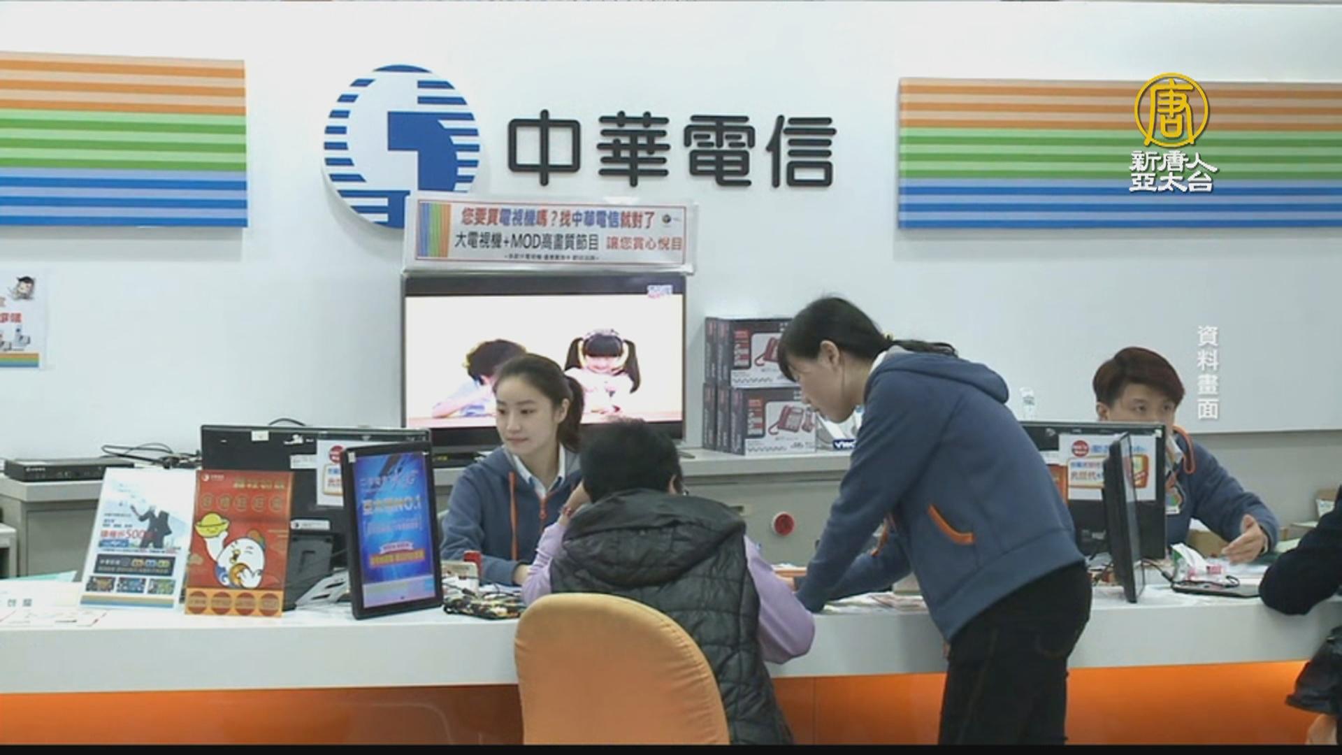 中華電信取得5G最大頻寬 盼與各業者完成協商