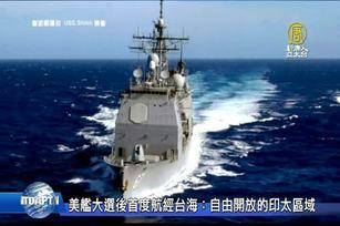 美艦大選後首度航經台海:自由開放的印太區域