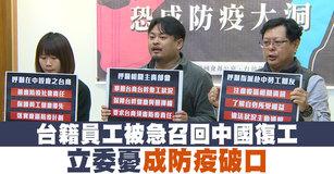 台籍員工被急召回中國復工 立委憂成防疫破口