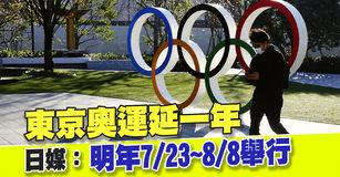東京奧運延一年 日媒:明年7月23日~8月8日舉行