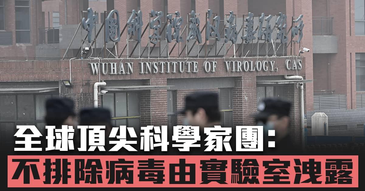 全球頂尖科學家團:不排除病毒由實驗室洩露- 新唐人亞太電視台