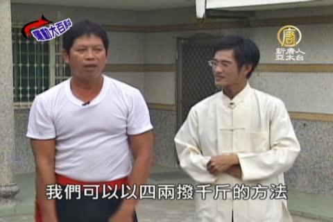 運動大百科 (32)  : 南拳太祖拳(二)