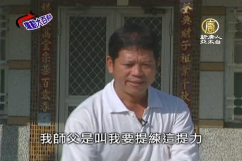 運動大百科 (33)  :  南拳長肢鶴拳(三)