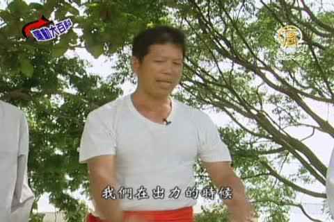 運動大百科 (36) : 南拳 (六)
