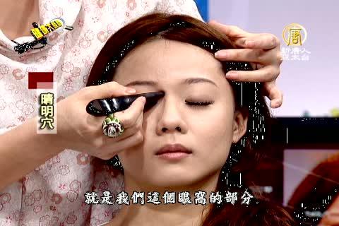 健康大哉問(110)-- 清透輕柔的臉部妝感與保養- 施詠玲
