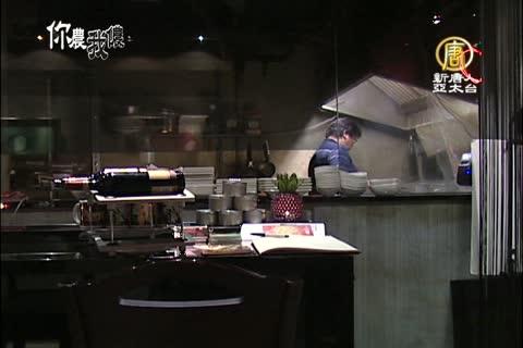 你農我儂(47)--荷般饗宴