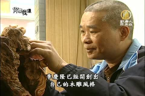 你農我儂(59)--歡喜木雕師