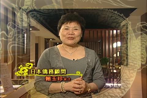你農我儂-樹火紙基金會&日本僑務顧問拜年短片