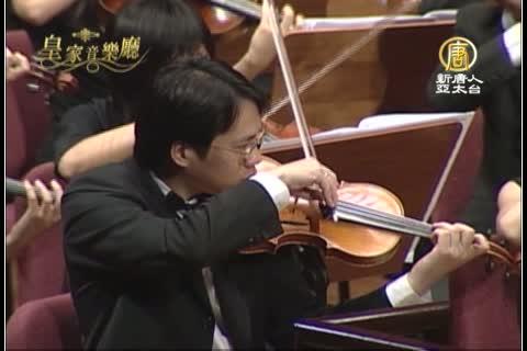 皇家音樂廳(8)皇帝與英雄-下集