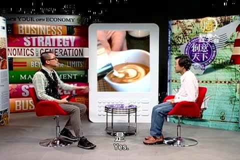 創意天下(18)席捲全球的咖啡風潮(3)