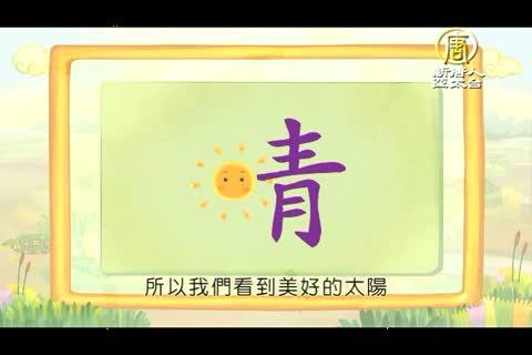 漢字的動畫教育家- 悠遊字在