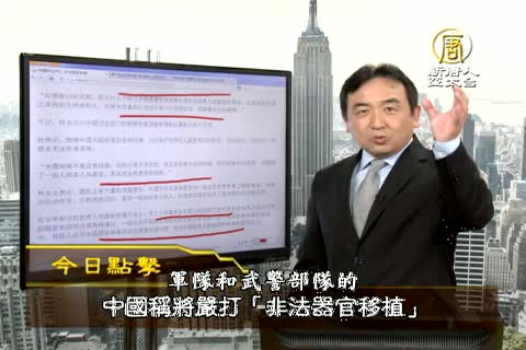 今日點擊(1994-1)周永康徐才厚參與的未公開的驚人罪行